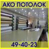 Купить комплект натяжного потолка в Омске