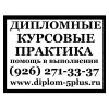 Курсовые дипломные работы на заказ в Павловском Посаде