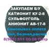 куплю с хранения или б/у катионит анионит сульфоуголь